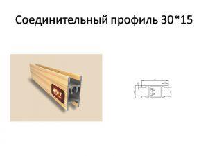 Профиль вертикальный ширина 30мм Благовещенск