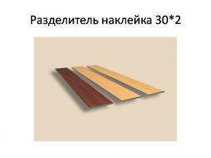 Разделитель наклейка, ширина 10, 15, 30, 50 мм Благовещенск