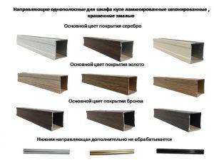Направляющие однопосные для шкафа купе ламинированные, шпонированные, крашенные эмалью Благовещенск