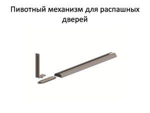 Пивотный механизм для распашной двери с направляющей для прямых дверей Благовещенск