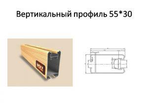 """Профиль """"HOLZ"""" вертикальный шириной 55 мм Благовещенск"""